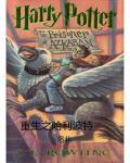 重生哈利波特